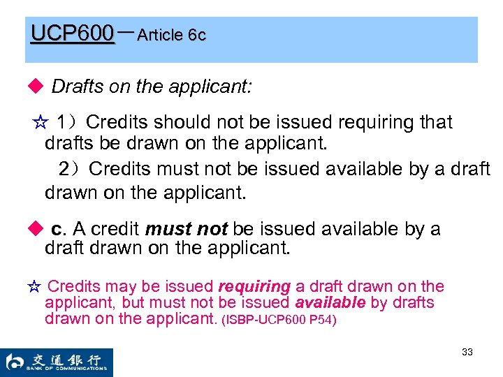 UCP 600-Article 6 c ◆ Drafts on the applicant: ☆ 1)Credits should not be