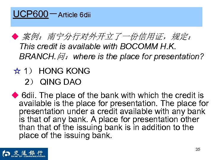 UCP 600-Article 6 dii ◆ 案例:南宁分行对外开立了一份信用证,规定: This credit is available with BOCOMM H. K.