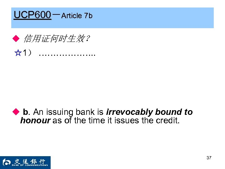 UCP 600-Article 7 b ◆ 信用证何时生效? ☆1) ………………. . ◆ b. An issuing bank