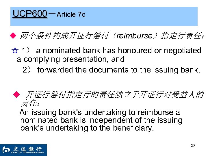 UCP 600-Article 7 c ◆ 两个条件构成开证行偿付(reimburse)指定行责任: ☆ 1) a nominated bank has honoured or