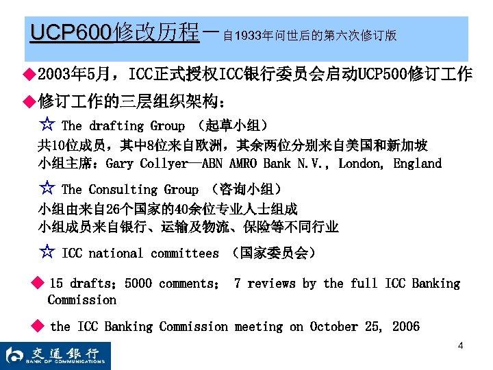UCP 600修改历程-自 1933年问世后的第六次修订版 UCP 600 ◆2003年 5月,ICC正式授权ICC银行委员会启动UCP 500修订 作 ◆修订 作的三层组织架构: ☆ The drafting