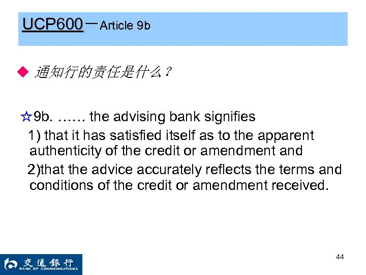 UCP 600-Article 9 b ◆ 通知行的责任是什么? ☆9 b. …… the advising bank signifies 1)