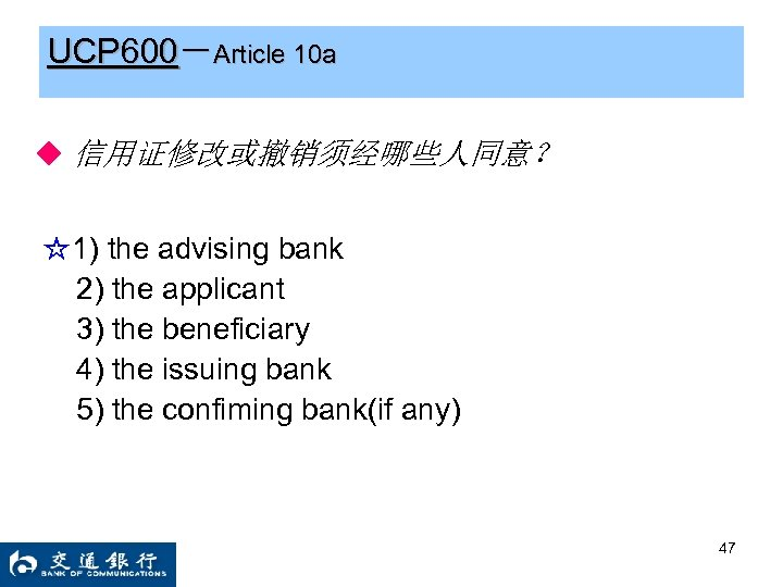 UCP 600-Article 10 a ◆ 信用证修改或撤销须经哪些人同意? ☆1) the advising bank 2) the applicant 3)