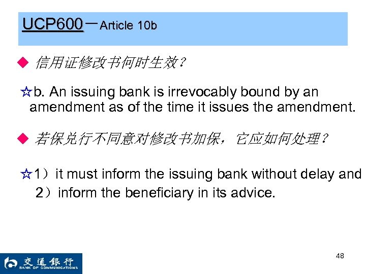 UCP 600-Article 10 b ◆ 信用证修改书何时生效? ☆b. An issuing bank is irrevocably bound by