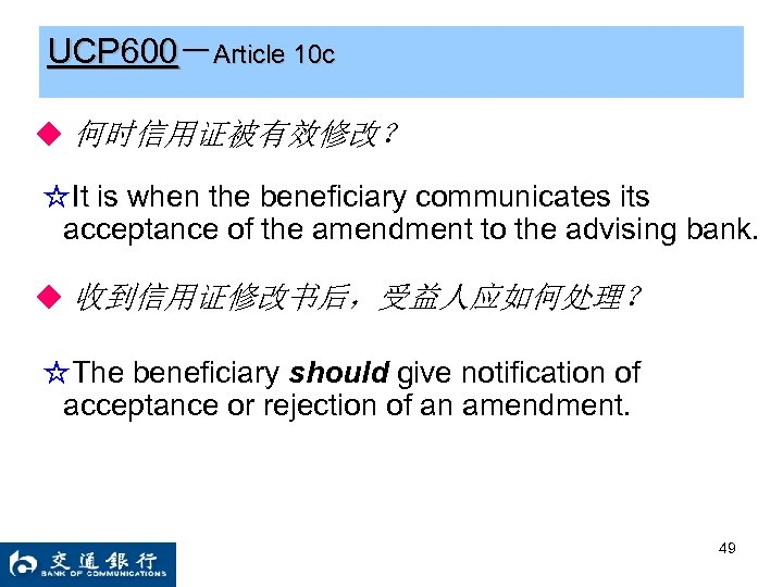UCP 600-Article 10 c ◆ 何时信用证被有效修改? ☆It is when the beneficiary communicates its acceptance