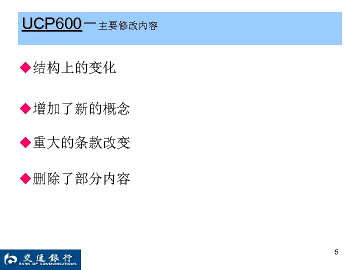 UCP 600-主要修改内容 ◆结构上的变化 ◆增加了新的概念 ◆重大的条款改变 ◆删除了部分内容 5