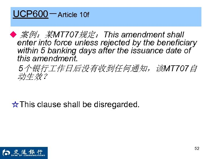 UCP 600-Article 10 f ◆ 案例:某MT 707规定:This amendment shall enter into force unless rejected
