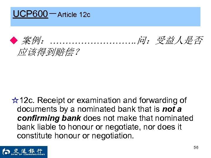 UCP 600-Article 12 c ◆ 案例:……………. 问:受益人是否 应该得到赔偿? ☆12 c. Receipt or examination and