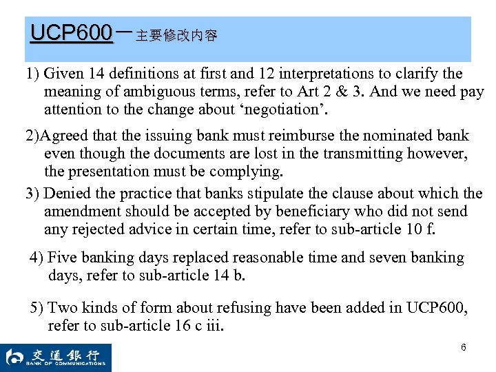 UCP 600-主要修改内容 1) Given 14 definitions at first and 12 interpretations to clarify the