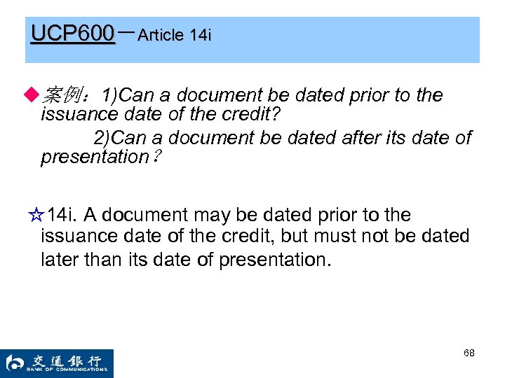 UCP 600-Article 14 i ◆案例: 1)Can a document be dated prior to the issuance