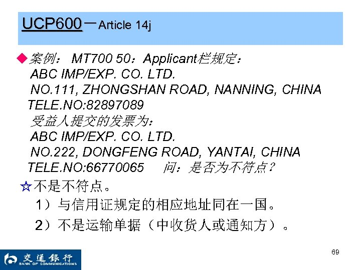 UCP 600-Article 14 j ◆案例: MT 700 50:Applicant栏规定: ABC IMP/EXP. CO. LTD. NO. 111,