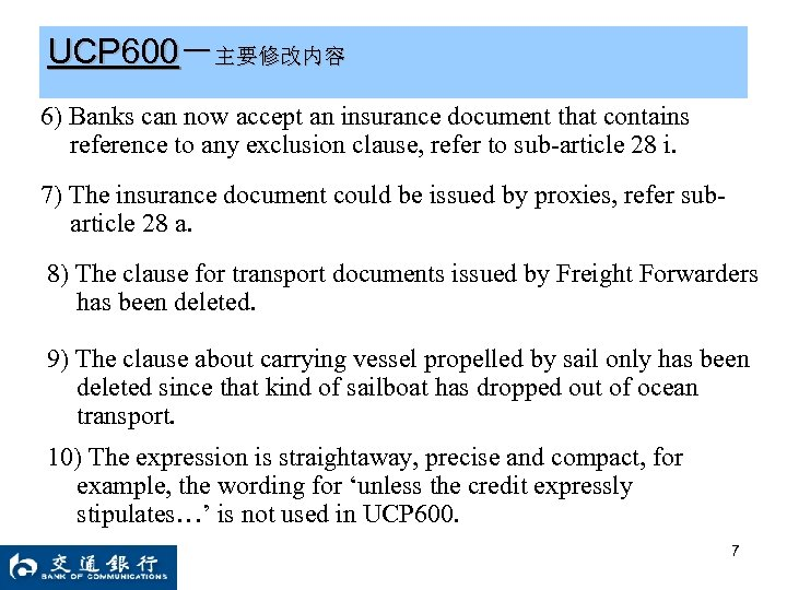 UCP 600-主要修改内容 6) Banks can now accept an insurance document that contains reference to