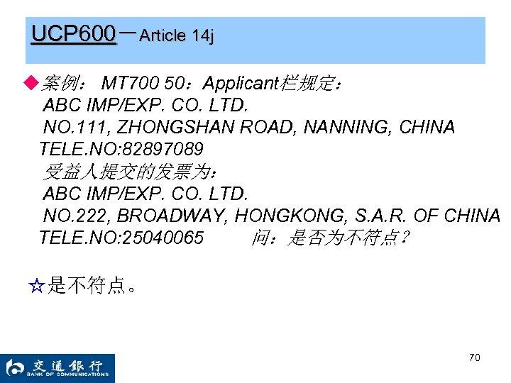 UCP 600-Article 14 j ◆案例: MT 700 50:Applicant栏规定: ABC IMP/EXP. CO. LTD. NO. 111,