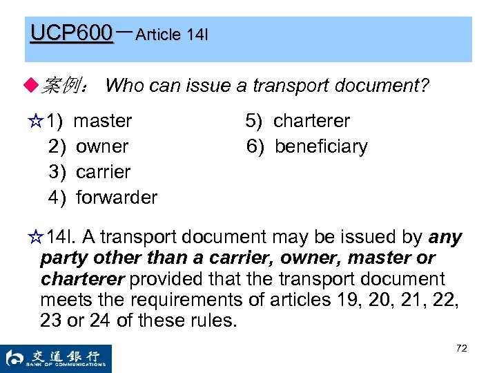 UCP 600-Article 14 l ◆案例: Who can issue a transport document? ☆1) 2) 3)