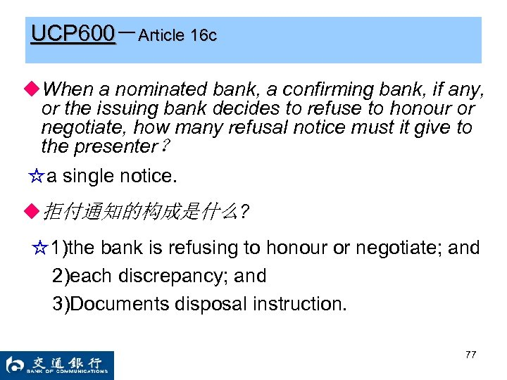 UCP 600-Article 16 c ◆When a nominated bank, a confirming bank, if any, or