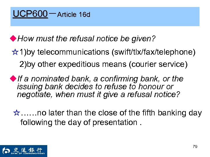 UCP 600-Article 16 d ◆How must the refusal notice be given? ☆1)by telecommunications (swift/tlx/fax/telephone)