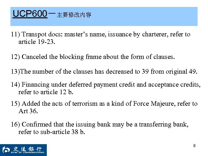 UCP 600-主要修改内容 11) Transpot docs: master's name, issuance by charterer, refer to article 19