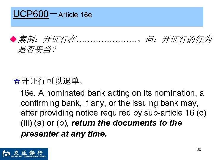 UCP 600-Article 16 e ◆案例:开证行在…………………. 。问:开证行的行为 是否妥当? ☆开证行可以退单。 16 e. A nominated bank acting