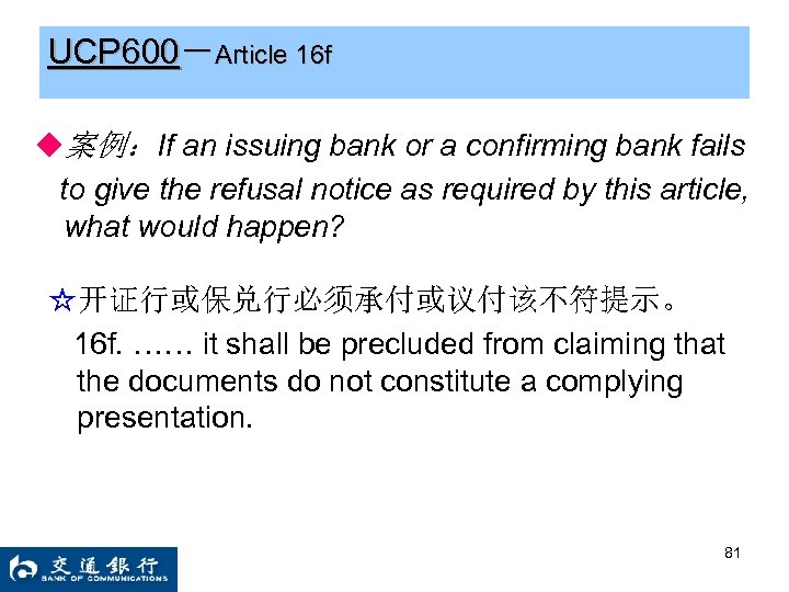 UCP 600-Article 16 f ◆案例:If an issuing bank or a confirming bank fails to