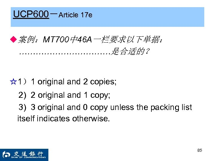 UCP 600-Article 17 e ◆案例:MT 700中 46 A一栏要求以下单据: ………………是合适的? ☆1)1 original and 2 copies;