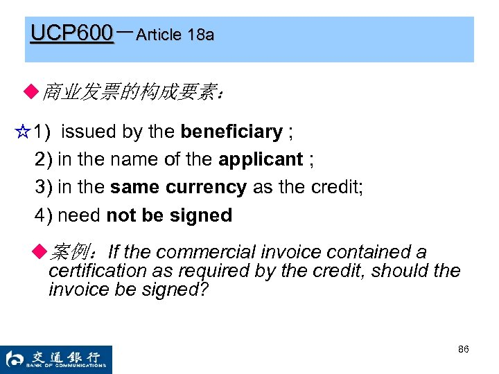 UCP 600-Article 18 a ◆商业发票的构成要素: ☆1) issued by the beneficiary ; 2) in the