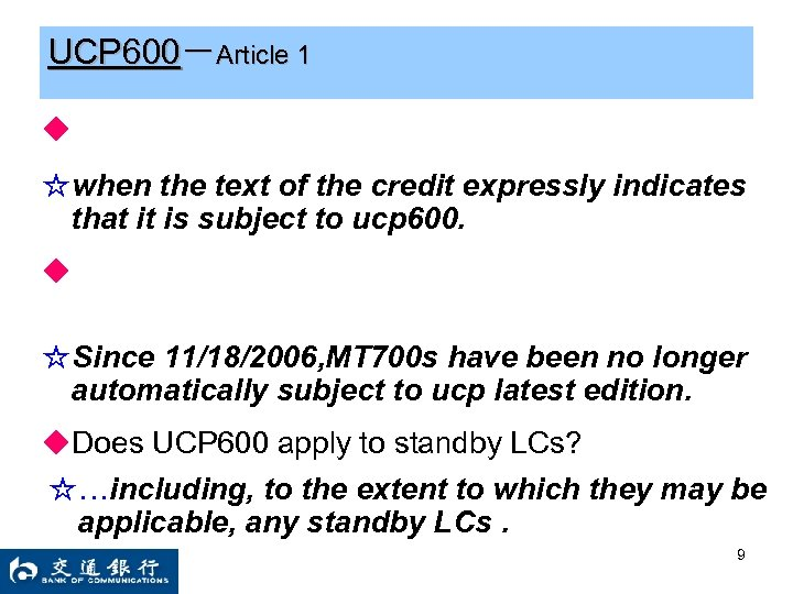 UCP 600-Article 1 ◆ ☆when the text of the credit expressly indicates that it