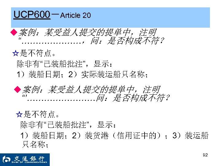 """UCP 600-Article 20 ◆案例:某受益人提交的提单中,注明 """"…………………,问:是否构成不符? ☆是不符点。 除非有""""已装船批注"""",显示: 1)装船日期; 2)实际装运船只名称; ◆案例:某受益人提交的提单中,注明 """"'…………问:是否构成不符? ☆是不符点。 除非有""""已装船批注"""",显示: 1)装船日期;"""