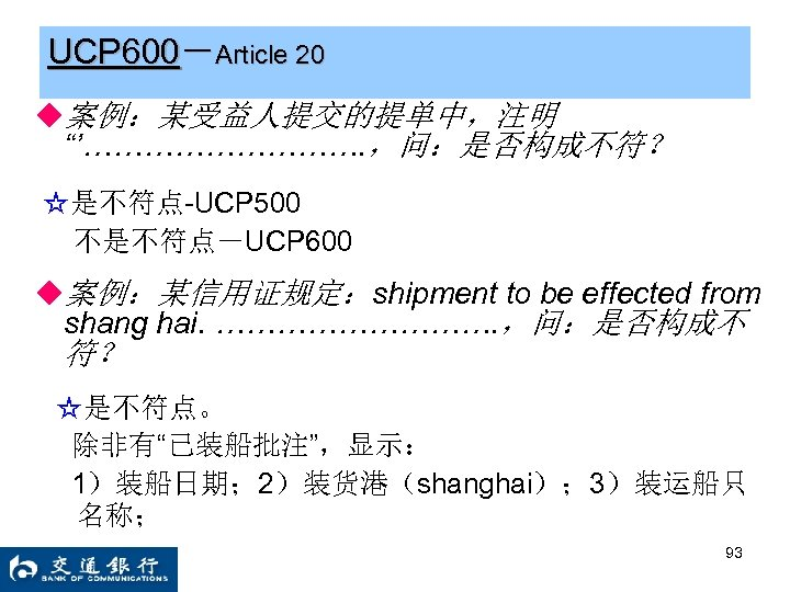 "UCP 600-Article 20 ◆案例:某受益人提交的提单中,注明 ""'……………. ,问:是否构成不符? ☆是不符点-UCP 500 不是不符点-UCP 600 ◆案例:某信用证规定:shipment to be effected"