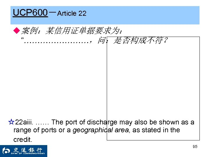"""UCP 600-Article 22 ◆案例:某信用证单据要求为: """"…………,问:是否构成不符? ☆22 aiii. …… The port of discharge may also"""