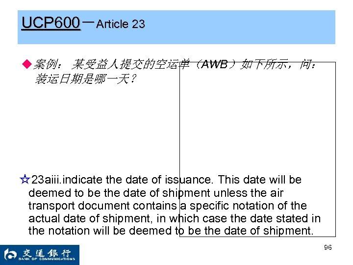 UCP 600-Article 23 ◆案例: 某受益人提交的空运单(AWB)如下所示,问: 装运日期是哪一天? ☆23 aiii. indicate the date of issuance. This