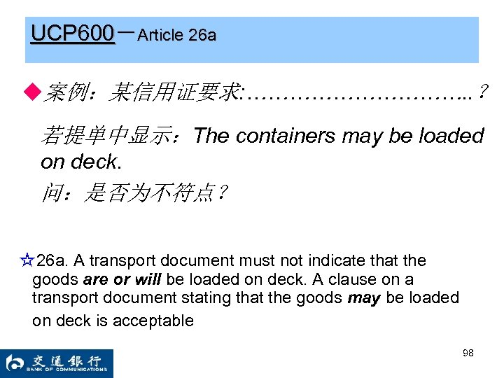UCP 600-Article 26 a ◆案例:某信用证要求: ……………. . ? 若提单中显示:The containers may be loaded on