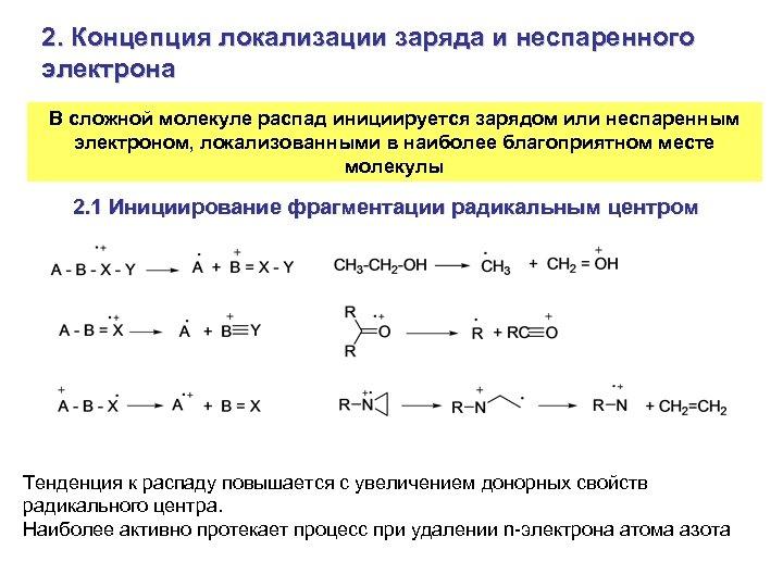 2. Концепция локализации заряда и неспаренного электрона В сложной молекуле распад инициируется зарядом или
