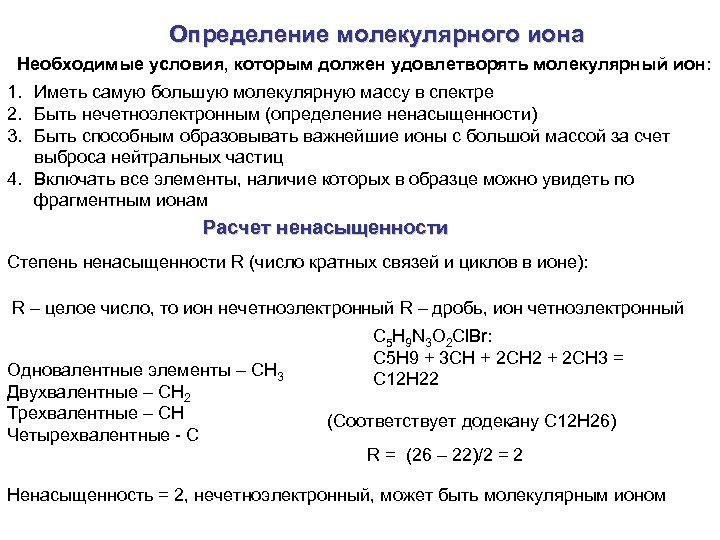 Определение молекулярного иона Необходимые условия, которым должен удовлетворять молекулярный ион: 1. Иметь самую большую