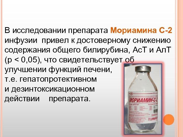 В исследовании препарата Мориамина С-2 инфузии привел к достоверному снижению содержания общего билирубина, Ас.