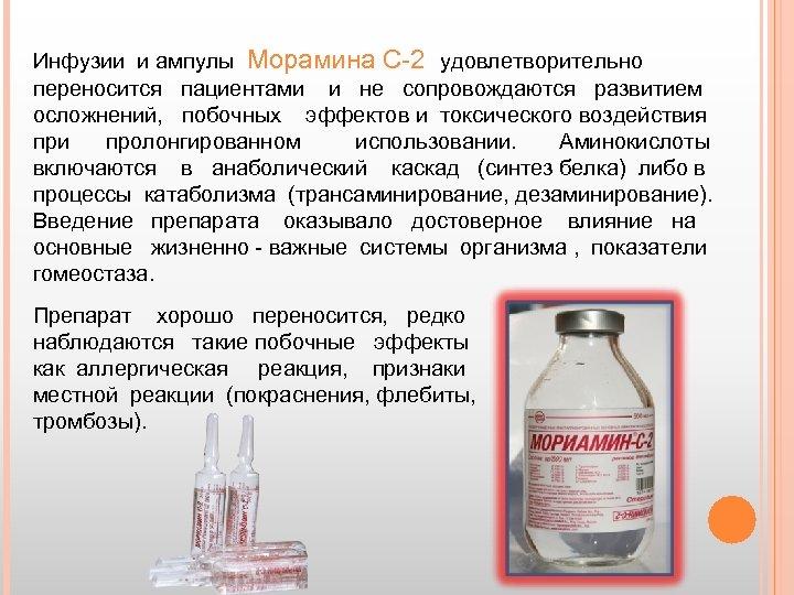Инфузии и ампулы Морамина С-2 удовлетворительно переносится пациентами и не сопровождаются развитием осложнений, побочных