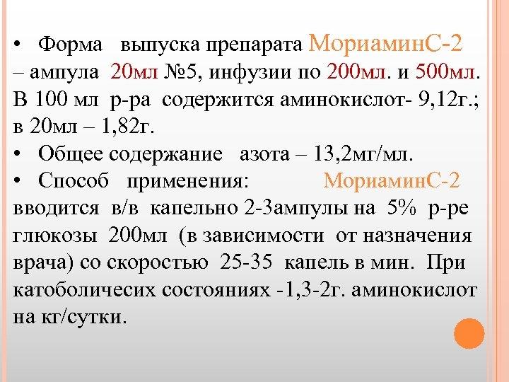 • Форма выпуска препарата Мориамин. С-2 – ампула 20 мл № 5, инфузии