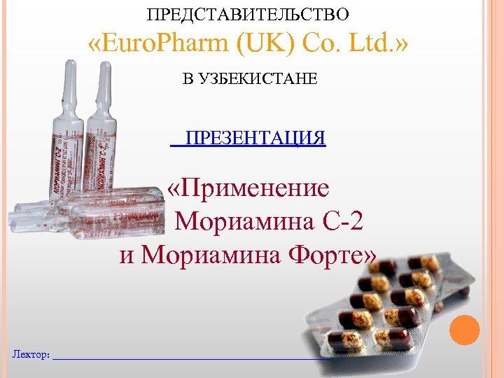 ПРЕДСТАВИТЕЛЬСТВО «Euro. Pharm (UK) Co. Ltd. » В УЗБЕКИСТАНЕ ПРЕЗЕНТАЦИЯ «Применение Мориамина С-2 и