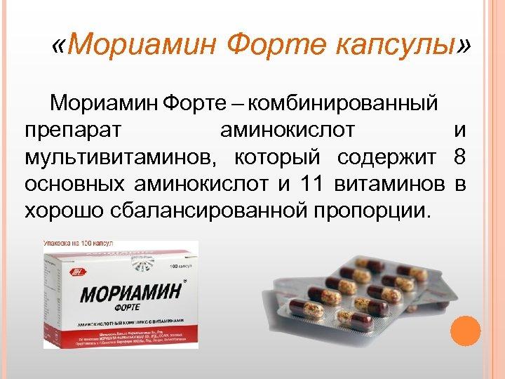 «Мориамин Форте капсулы» Мориамин Форте – комбинированный препарат аминокислот и мультивитаминов, который содержит