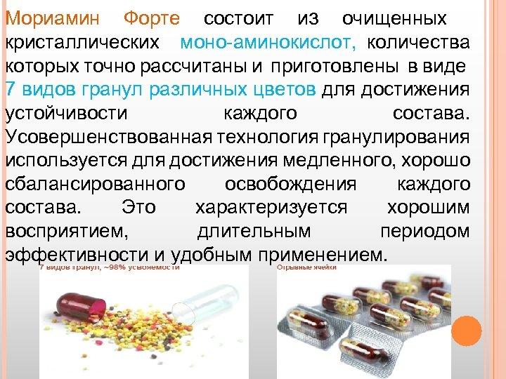 Мориамин Форте состоит из очищенных кристаллических моно-аминокислот, количества которых точно рассчитаны и приготовлены в