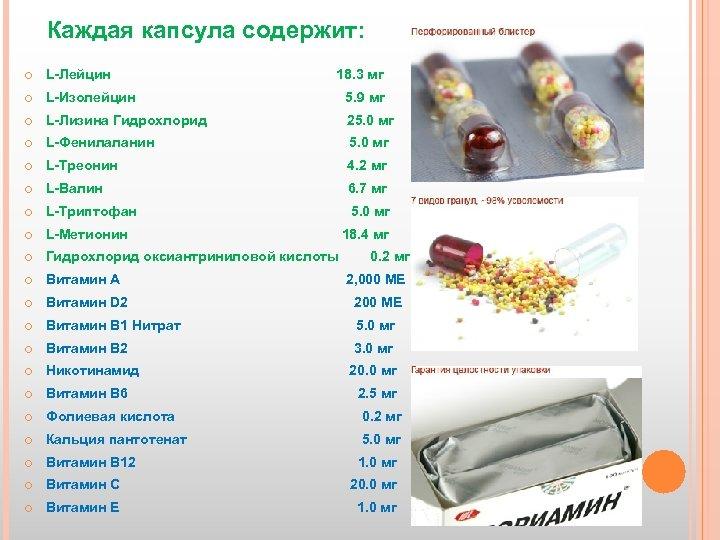 Каждая капсула содержит: L-Лейцин 18. 3 мг L-Изолейцин 5. 9 мг L-Лизина Гидрохлорид 25.