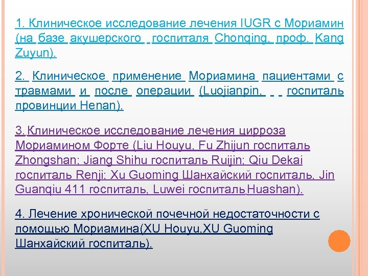 1. Клиническое исследование лечения IUGR с Мориамин (на базе акушерского госпиталя Chonqing, проф.