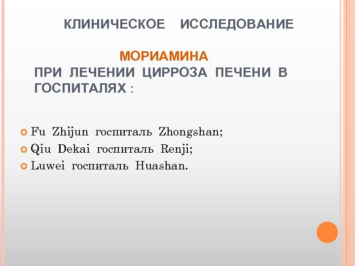 КЛИНИЧЕСКОЕ ИССЛЕДОВАНИЕ МОРИАМИНА ПРИ ЛЕЧЕНИИ ЦИРРОЗА ПЕЧЕНИ В ГОСПИТАЛЯХ : Fu Zhijun госпиталь Zhongshan;