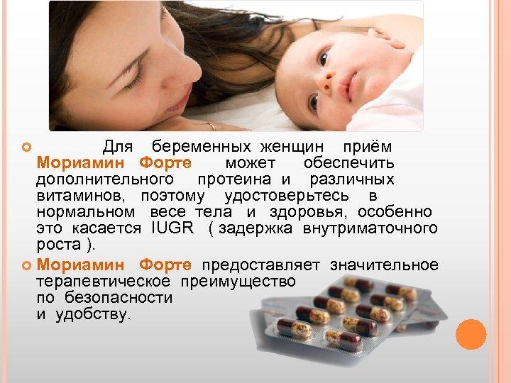 Для беременных женщин приём Мориамин Форте может обеспечить дополнительного протеина и различных витаминов,