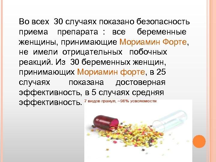 Во всех 30 случаях показано безопасность приема препарата : все беременные женщины, принимающие Мориамин