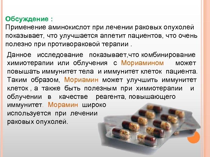 Обсуждение : Применение аминокислот при лечении раковых опухолей показывает, что улучшается аппетит пациентов, что