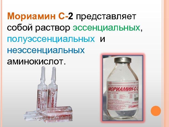 Мориамин С-2 представляет собой раствор эссенциальных, полуэссенциальных и неэссенциальных аминокислот.