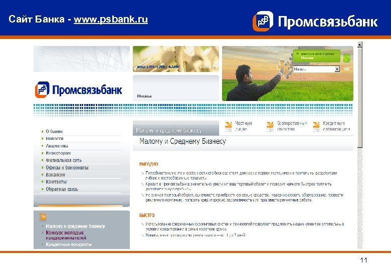 Сайт Банка - www. psbank. ru 11