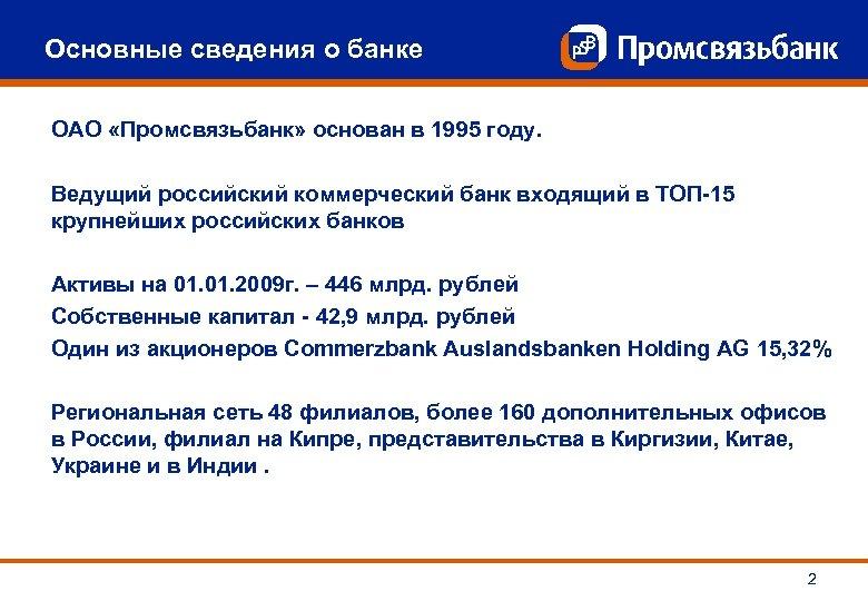 Основные сведения о банке ОАО «Промсвязьбанк» основан в 1995 году. Ведущий российский коммерческий банк