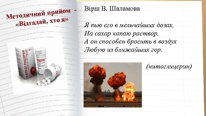 Вірш В. Шаламова рийом - й п Методични » гадай, хто я «Від Я