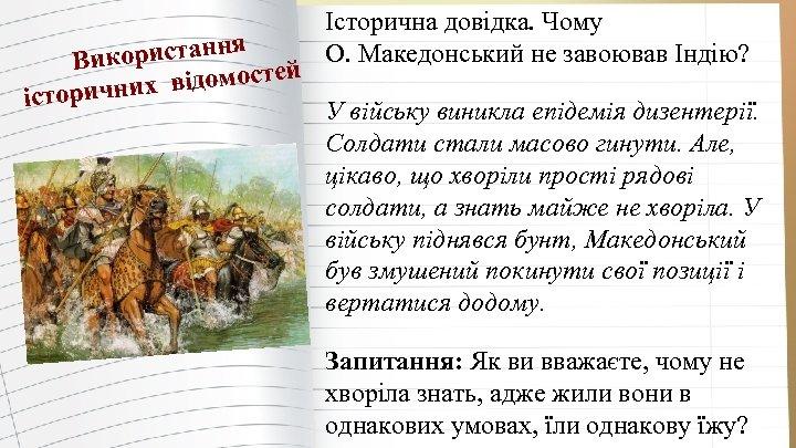 я користанн Ви й відомосте історичних Історична довідка. Чому О. Македонський не завоював Індію?
